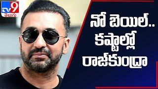 Pornography case: Raj Kundra's bail plea rejected by Court - TV9 - TV9