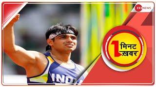 Javelin Throw Finals में Neeraj Chopra   Tokyo Olympics   COVID-19   Jammu Drone   1 Minute, 1 News - ZEENEWS
