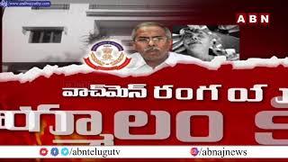 వివేకా హత్య కేసు: సీబీఐ విచారణలో కీలక ముందడుగు| Watchmen Ranganna Testimony In YS viveka Case |ABN - ABNTELUGUTV