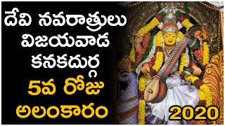 Vijayawada Kanaka Durga Navaratri Avatars 202 | Vijayawada Ammavari Alankaram Day 5 - TFPC