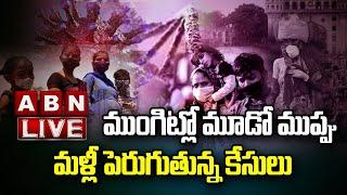 ముంగిట్లో మూడో ముప్పు..? || Corona Third Wave Alert || Corona Cases Increase In India || ABN - ABNTELUGUTV
