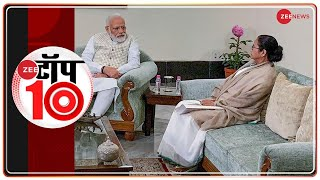 Zee Top 10: Mamata Banerjee-PM Modi की मुलाकात | Top News Today | Hindi News | Non-Stop News - ZEENEWS