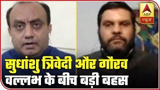 Heated argument b/w BJP's Trivedi & Cong's Vallabh | e-Shikhar Sammelan Full Session - ABPNEWSTV