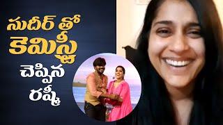 Rashmi Gautham on her chemistry with Sudheer | సుదీర్ తో కెమిస్ట్రీ చెప్పిన రష్మీ | IG Telugu - IGTELUGU