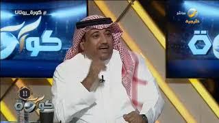أحمد المصيبيح : كان يجب أن يبادر الاتحاد الآسيوي بتأجيل مباراة الهلال