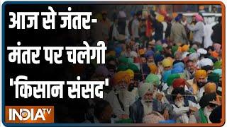 Kisan Sansad: आज से जंतर-मंतर पर चलेगी 'किसान संसद', प्रदर्शन में शामिल होंगे 200 किसान - INDIATV