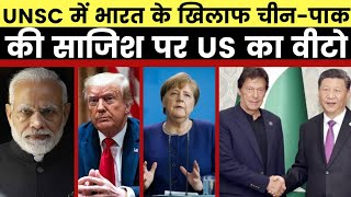 Germany And US Block Anti India Move Of China in UNSC, भारत के खिलाफ UNSC में चीन की साजिश - ITVNEWSINDIA