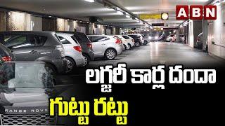 DRI Officers Busted Luxury Cars Smuggling Racket   Hyderabad   ABN Telugu - ABNTELUGUTV