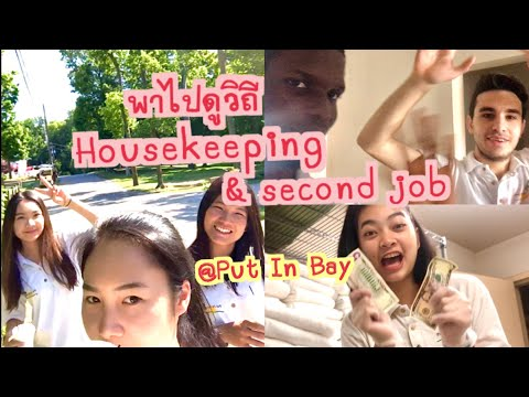 พาไปดูวิถี-housekeeping-&-seco