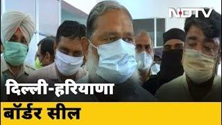 Haryana सरकार का राज्य से लगे Delhi Border को पूरी तरह सील करने का आदेश - NDTVINDIA