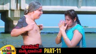 Bhamane Satya Bhamane Telugu Full Movie HD | Kamal Haasan | Meena | Gemini Ganesan | Part 11 - MANGOVIDEOS