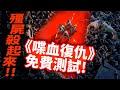 【直播】《喋血復仇》公開測試!!!到底像不像L4D呢?