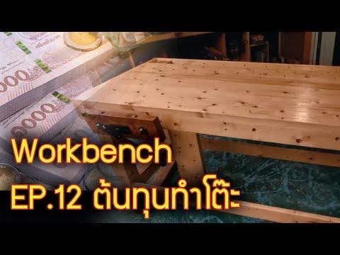 EP.12-โต๊ะ-Workbench-1ตัว-ใช้ท