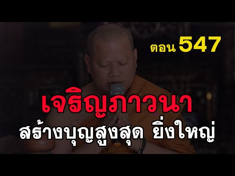 ⭕️-547-การเจริญภาวนา-เป็นบุญที
