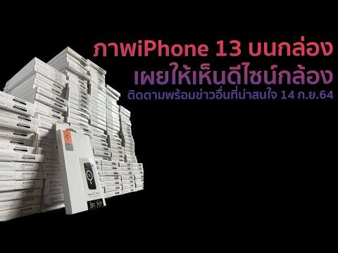 ภาพiPhone-13-บนกล่องเผยให้เห็น
