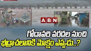గోదావరి వరదల నుంచి భద్రాచలానికి మోక్షం ఎప్పుడు..? | Special Story on Bhadrachalam Godavari Floods - ABNTELUGUTV