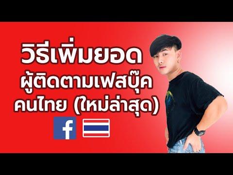 สอนปั๊มผู้ติดตามเฟกบุ๊ซ-คนไทยล