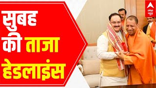 Top morning headlines of the day | 29 July 2021 - ABPNEWSTV
