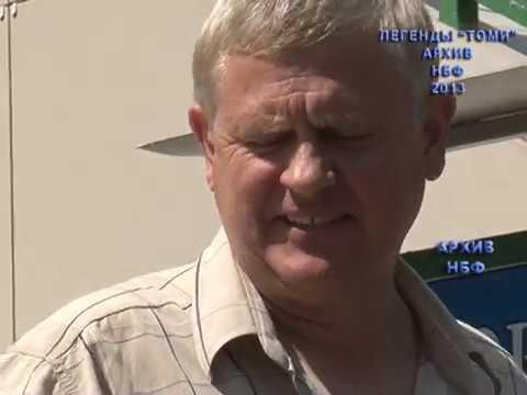"Легенды ""Томи"": Владимир Помещиков"