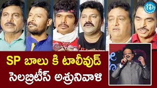 Tollywood Celebrities pay tribute to SP Balasubrahmanyam | #RIPSPB | iDream Movies - IDREAMMOVIES