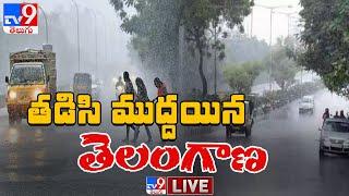తడిసి ముద్దయిన తెలంగాణ LIVE : Heavy Rains in Telangana - TV9 Digital - TV9