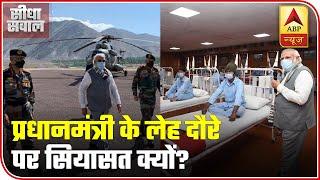 Why the politics over PM Modi's Ladakh visit? | Seedha Sawal (03.07.2020) - ABPNEWSTV