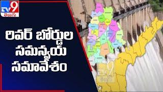 తెలుగు రాష్ట్రాల మధ్య ఆగని జల వివాదం || CM KCR fire on Central Govt - TV9 - TV9