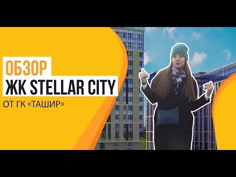 Обзор ЖК «Stellar City» от застройщика ГК «Ташир» photo