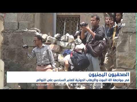 الصحفيون اليمنيون في مواجهة آلة الموت والإرهاب الحوثية للعام السادس على التوالي