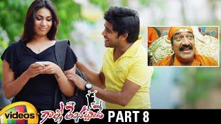 Gallo Telinattunde Latest Telugu Movie HD | Ajay | Kausalya | Latest Telugu Movies | Part 8 - MANGOVIDEOS