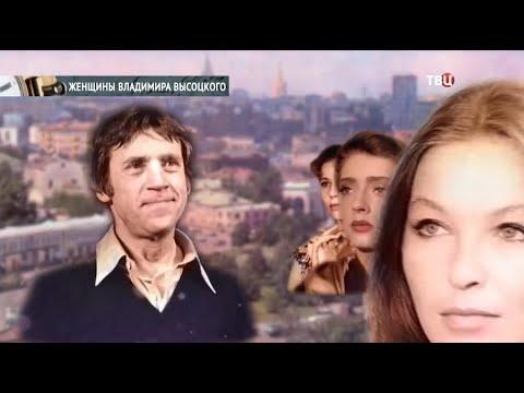 Личная жизнь Владимира Высоцкого