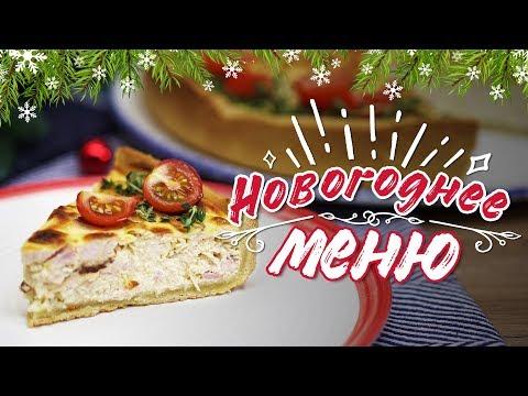 Идеи для новогоднего стола [Рецепты Bon Appetit]