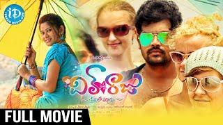 Dil Raju Premalo Paddadu Telugu Full Movie | Pooja Suhasini | Vishnu Priyan | Rajkumar Ambati - IDREAMMOVIES