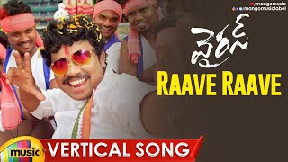 Sampoornesh Babu Virus Movie Songs | Raave Raave Vertical Song | Latest Telugu Songs | Mango Music - MANGOMUSIC