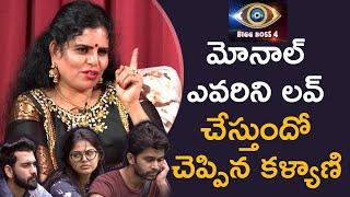 Bigg Boss Telugu 4 Karate Kalyani About Triangle Love Story Of Monal Gajjar, Abhijeet, Akhil | TFPC - TFPC