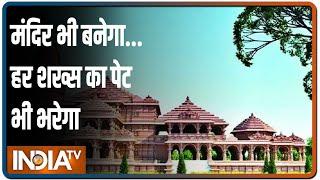 Ram Mandir शिलान्यास के 1 साल, देखिए जोर-शोर से भव्य मंदिर निर्माण की तैयारी - INDIATV