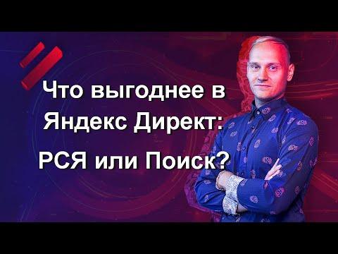 Что выгоднее в Яндекс Директ: РСЯ или Поиск?