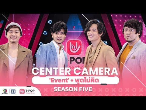 [Center-Camera]---'Event-(อีเว