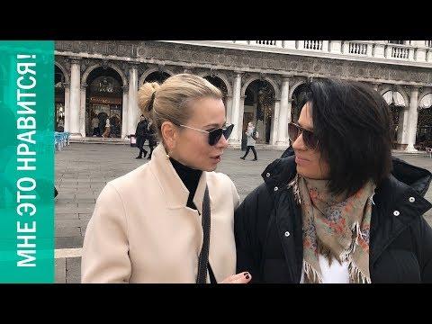Про венецианский кофе, фотографии, фильмы, сериалы и шопинг | Мне это нравится! #24 | Юлия Высоцкая photo