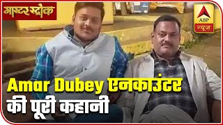 1 down, 11 to go: Complete story of shooting Amar Dubey dead | Master Stroke - ABPNEWSTV
