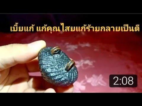 เบี้ยแก้-ที่เมืองไทยเรามีมายาว