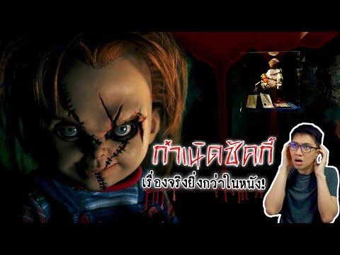 ต้นแบบเรื่องจริงของ-Chucky-คือ