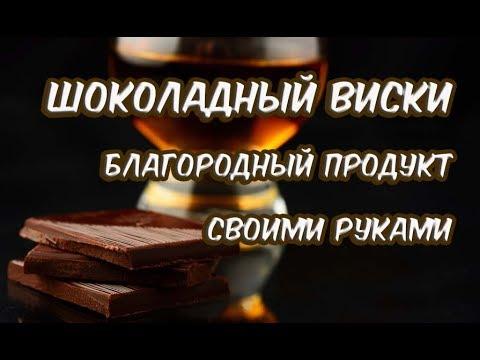 Шоколадный виски своими руками. Рецепт и дегустация photo