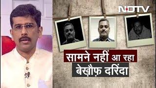 Uttar Pradesh का Most Wanted फरार | Khabron Ki Khabar - NDTVINDIA