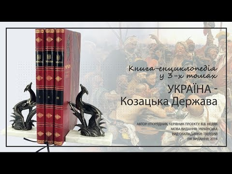 "Унікальний фоліант: ""Україна – козацька держава"". Аукціон Віоліті 0+ photo"