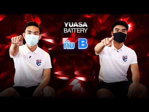 Yuasa คู่ซี้แบตเตอรี่ แรงได้ใจ EP.2