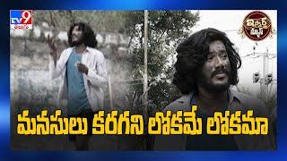 iSmart News : మనసులు కరగని లోకమే లోకమా - TV9 - TV9