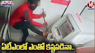 ఏటీఎంలో ఎంతో కష్టపడినా | ATM Robbery Attempt Failed | V6 Teenmaar News - V6NEWSTELUGU