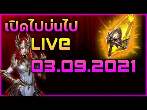Raid:-SL-เปิดไปบ่นไป-Live-03.0