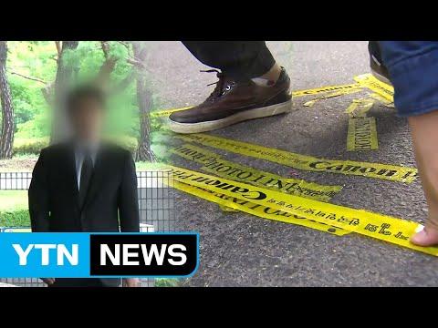 '사법농단' 검찰 포토라인...'고무줄 잣대' / YTN